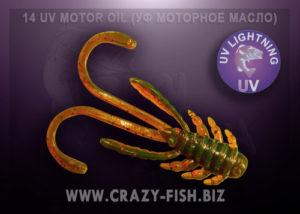 "Crazy Fish ALLURE - 2""/UV motor oil"