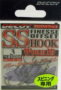 Decoy - S.S. Hook Worm 19 3