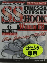 Decoy - S.S. Hook Worm 19 6
