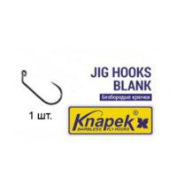 Крючки Knapek Jig Hooks Blank 8