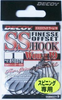 Decoy - S.S. Hook Worm 19 1