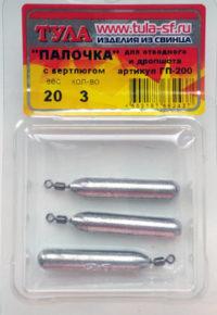 Груз палочка с вертлюгом 20г - набор